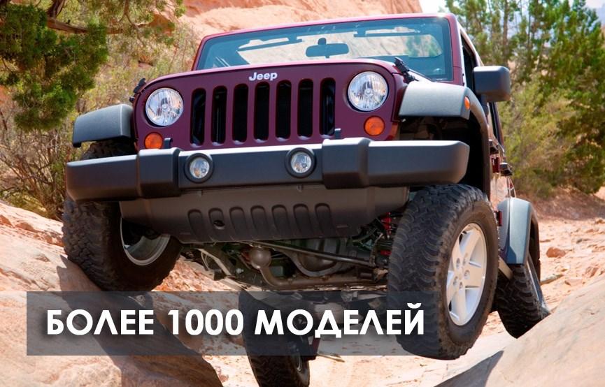 Более 1000 моделей защит картера