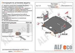 Защита картера и КПП Hyundai i30 2012-2015 - фото 5438