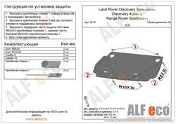 Защита КПП Land Rover Discovery 4 2009-2015 - фото 5515