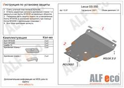 Защита картера Lexus – GS 350  на пыльник 3,5 2007-2011 - фото 5539