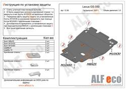 Защита картера Lexus – GS 350 3,5 2007-2011 (без пыльника) - фото 5540
