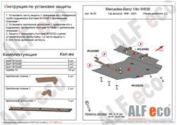 Защита картера MB Vito  W 638 2,2   1996-2003 - фото 5663