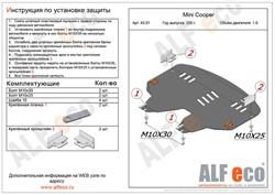 Защита картера и АКПП  MINI Cooper  1,6   2006-2013 - фото 5700