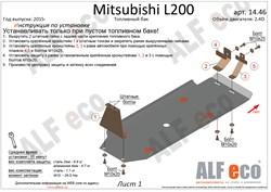 Защита топливного бака Mitsubishi L-200 2.4 DID 2015- - фото 5757
