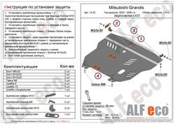 Защита картера и КПП Mitsubishi Grandis 2,4   2003-2009 - фото 5851
