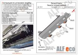 Защита топливного бака  Renault Kaptur  2WD  2016- - фото 6139