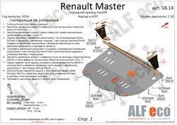 Защита картера и КПП Renault Master  передний привод     Facelift   2,3 D  2014- - фото 6151