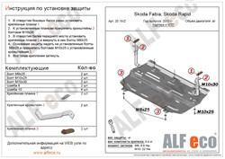 Защита картера и КПП Skoda Fabia малая  2010-2014 - фото 6178