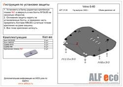 Защита картера и КПП Volvo S 60  2002-2010 - фото 6297