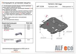 Защита картера и КПП C 100  VEGA  1,6  2009-2011 - фото 6318