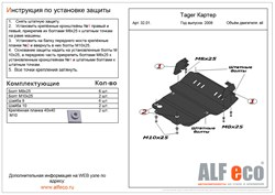 Защита картера Tager  2008-2011 - фото 6321