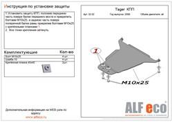 Защита КПП Tager  2008-2011 - фото 6322