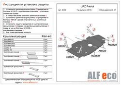Защита МКПП и рк  UAZ Patriot  2,7   2010-2013 - фото 6333
