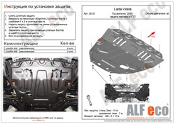 Защита картера и КПП  Lada VESTA  2015- - фото 6431