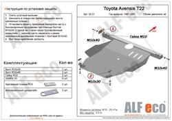Защита картера и КПП Toyota Avensis T22 1997-2003 - фото 6480