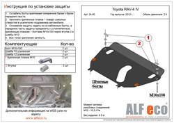 Защита картера и КПП Toyota Rav-4 IV    на пыльник  кроме 2,0  2010-2012 - фото 6668