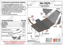 Защита картера и КПП  Vaz 2121  1976-2008 - фото 6926