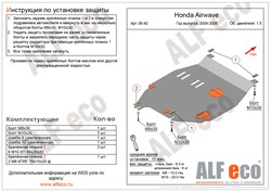 Защита картера и КПП Honda Airwave 2004-2008