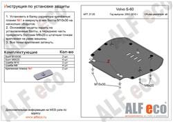 Защита картера и КПП Volvo XC70 2000-2007 V-all - фото 7772