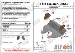 Защита радиатора Ford Explorer (U251) 2006-2010 - фото 7868