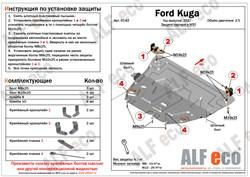 Защита картера двигателя и КПП Ford Kuga V-2.5 2017- - фото 7890