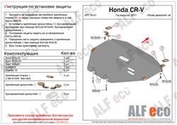 Защита картера и КПП Honda CR-V V 2017- - фото 7911