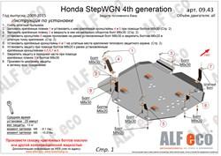 Защита топливного бака Honda StepWGN IV 2WD 2009-2015 - фото 7928