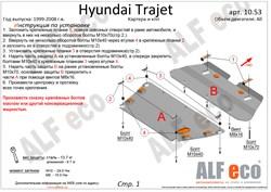 Защита картера и КПП Hyundai Trajet 2.0/2.7/2.0CRDI 1999-2008 - фото 7948