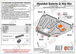 Защита картера и КПП Hyundai Solaris 2017- (установка на пыльник, на штатные точки) - фото 7969