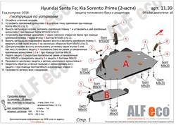Защита топливного бака и редуктора Hyundai Santa Fe 2018- - фото 7971
