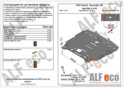 Защита картера и КПП Kia Cerato Classic 2018- - фото 8037