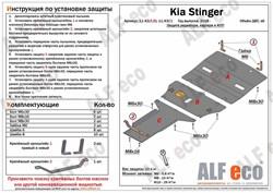 Защита картера Kiа Stinger 4WD 2.0T 2018- - фото 8170