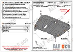 Защита картера и КПП Lexus ES200/ES250/ES300h/ES350 2012- - фото 8269
