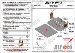 Защита картера и КПП  Lifan MyWay 1.8 2016- (2 части) - фото 8352