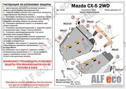Защита топливного бака (левая сторона) Mazda CX-5 2,0 2WD 2012-2017 - фото 8424