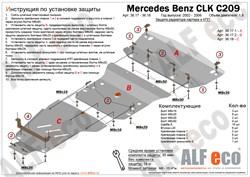 Защита радиатора и картера Mercedes-Benz CLK (С209) 1,8 163 PS 2002-2006 (2 части) - фото 8529