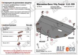 Защита картера и КПП Mercedes-Benz Vito W447  Tourer 111 1.6TD/2.2TD FWD 2014- - фото 8578