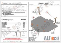 Защита картера и КПП Mitsubishi Galant IX 2.4 2003-2012 - фото 8594