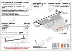 Защита картера и АКПП Nissan Cefiro A32/Maxima II A32 1999-2003 - фото 8620