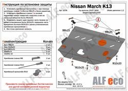 Защита картера и КПП Nissan Micra K13 1,2 2010- - фото 8684