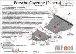 Защита картера и КПП Porsche Cayenne 2018- (2 части) - фото 8744