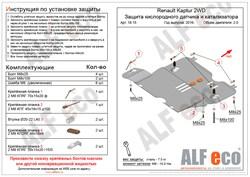 Защита кислородного датчика и катализатора Renault Kaptur 2WD 2,0 2016- - фото 8838