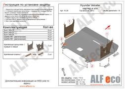 Защита картера и КПП Hyundai Veloster 2012-