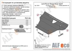 Защита рулевых тяг Land Rover Range Rover  Sport 2005-2013