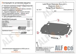 Защита КПП Land Rover Range Rover  Sport 2005-2013