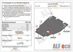 Защита картера Lexus – GS 350  без пыльника 3,5 2007-2011