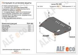 Защита  картера и КПП Lexus RX 350 (RX 270) 3,5/ 2,7  2008-2015