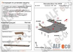 Защита картера и КПП Mercedes-Benz Vito W638 2,0/2.3 1996-2003