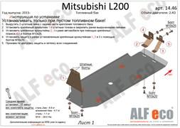Защита топливного бака Mitsubishi L-200 2.4 DID 2015-