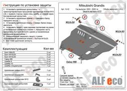 Защита картера и КПП Mitsubishi Grandis 2,4   2003-2009